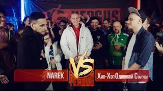 Video VERSUS: FRESH BLOOD 2 (Narek VS Хип-хоп одинокой старухи) Round 2 MP3, 3GP, MP4, WEBM, AVI, FLV Agustus 2018