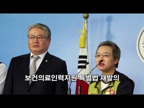<2015 보건의료노조 활동보고>