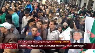 مصطفى بوشاشي: حمل الراية الأمازيغية لا يشكل جريمة في القانون الجزائري