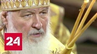 Патриарх Кирилл совершил праздничное богослужение в главном соборе России