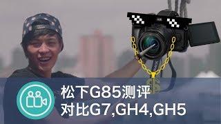 Download Lagu [测评]g85简单测评对比GH5,GH4,G7 Mp3