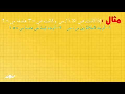 التغير العكسي - للصف الثالث الإعدادي - الترم الأول - المنهج المصري - نفهم