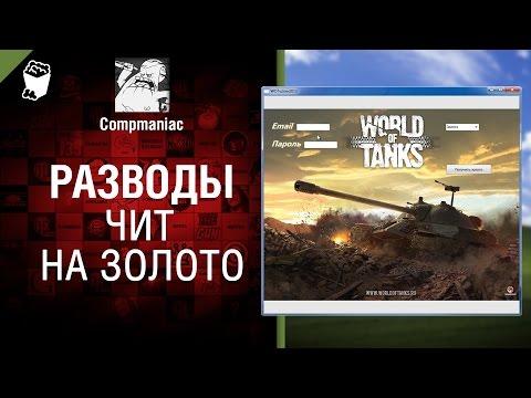 Разводы в WoT: чит на золото - от Compmaniac [World of Tanks]