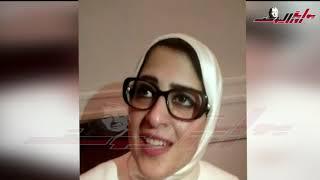 أخبار سارة تعلنها وزيرة الصحة للمصريين