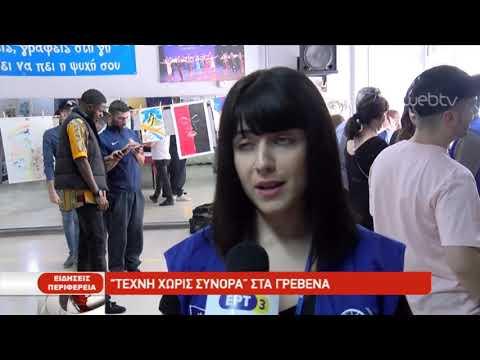 «Τέχνη χωρίς σύνορα» στα Γρεβενά| 11/06/2019 | ΕΡΤ