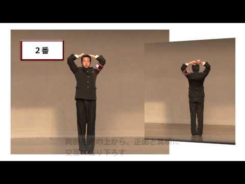 『紺碧の空』の振り付け~早稲田大学応援歌~