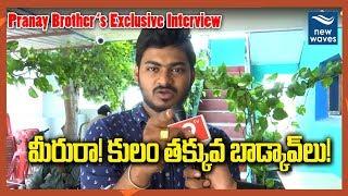 Video మీరురా! కులం తక్కువ బాడ్కావ్లు! | Pranay's Brother Ajay's Exclusive Interview | New Waves MP3, 3GP, MP4, WEBM, AVI, FLV Oktober 2018