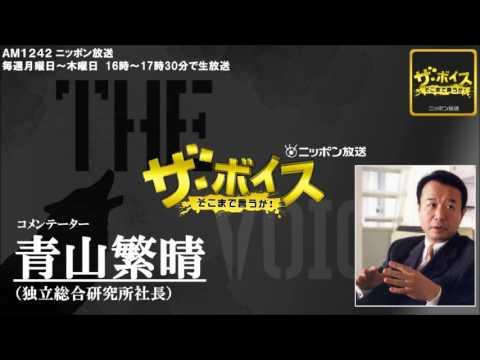2016/1/21 ザ・ボイス 青山繁晴 ニュース解説「金銭受け取り疑惑 甘利大臣が辞任を否定」「大卒就職内定率が12月時点で80.4%」など