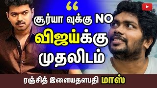 Video Ranjith chose Ilayathalapthy Vijay and rejected Surya and his Money  | Cine Flick download in MP3, 3GP, MP4, WEBM, AVI, FLV January 2017