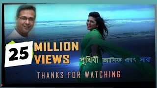 Prithibi by ASIF  SABA. Bangla Hit Song. Modern bangla song. Adhunik bangla song