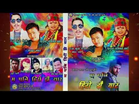 (New Dancing Song 2018 / 2075 Ma Pani Hero Jhai Yaar By  Samjhana Lamichhane Magar / Manab Magar - Duration: 8 minutes, 22 seconds.)