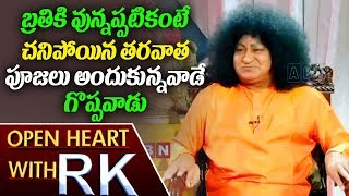 Video Bala Sai Baba | Open Heart With RK | Full Episode | ABN Telugu MP3, 3GP, MP4, WEBM, AVI, FLV Desember 2018