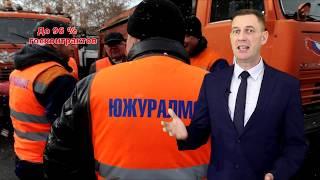 Путин Урал ГРАБЁЖ РОССИИ