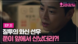 Nonton Oh My Ghost  How Dare You Cheer For Joon  150807 Ep 11  Park Bo Young  Jo Jung Suk Film Subtitle Indonesia Streaming Movie Download