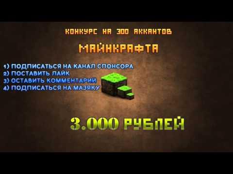 КОНКУРС НА 3000р И 300 ЛИЦЕНЗИЙ