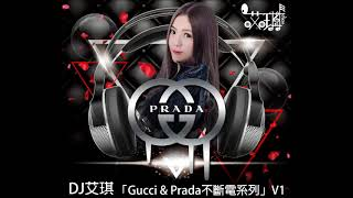 Video DJ 艾琪   「Gucci&prada 不斷電系列」v1 MP3, 3GP, MP4, WEBM, AVI, FLV Maret 2019