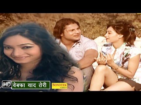 Video Bewafa Yaad Teri || बेवफा याद तेरी || Haryanvi Sad Songs download in MP3, 3GP, MP4, WEBM, AVI, FLV January 2017