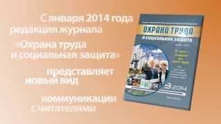 Видеоанонс № 3, 2014 года