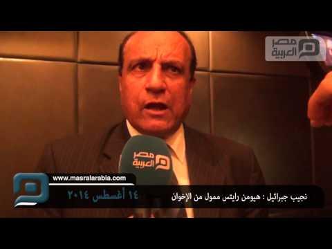نجيب جبرائيل : هيومن رايتس ممول من الإخوان