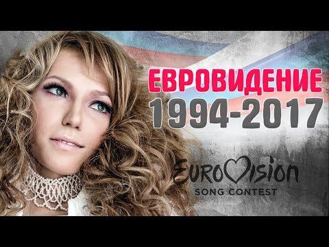 ЕВРОВИДЕНИЕ 2017. Все УЧАСТНИКИ РОССИИ с 1994 года (видео)
