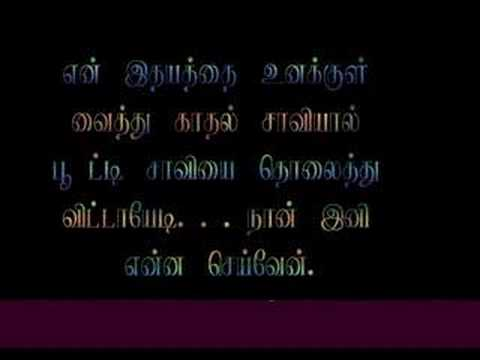 love poems in tamil language. tamil love poems in tamil.