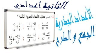 الرياضيات الثانية إعدادي - الأعداد الجذرية المجموع و الفرق تمرين 2