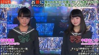 20161103 AbemaTV 原宿駅前ステージ#23 原宿駅前コレクション 制服スペシャル