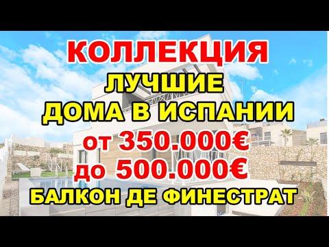350-500000€/Balcon de Finestrat/Видеообзор ЛУЧШИЕ ВИЛЛЫ в Испании/В стадии строительства/Финестрат