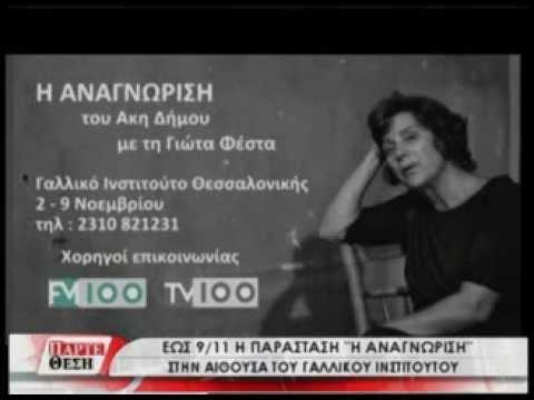 Προεσκόπηση βίντεο της παράστασης Η ΑΝΑΓΝΩΡΙΣΗ.