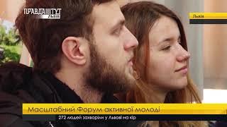 Випуск новин на ПравдаТУТ Львів 19 лютого 2018