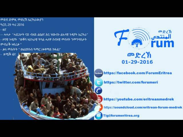 Eritrean FORUM: Radio Program - Tigrinia Friday 29, January 2016