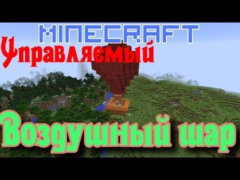 ВОЗДУШНЫЙ ШАР (УПРАВЛЯЕМЫЙ!) без модов! [Эпические Механизмы Minecraft]
