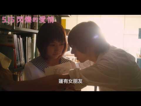 《閃爍的愛情》中文版預告
