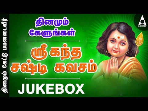 Video Kanda Sashti Kavacham | கந்த சஷ்டி கவசம் | Muruga |Devotional Songs| Traditional download in MP3, 3GP, MP4, WEBM, AVI, FLV January 2017