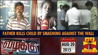 Vazhakku (Crime Story) : Face-to-Face Meeting Ends in Gruesome Murder 18/08/15