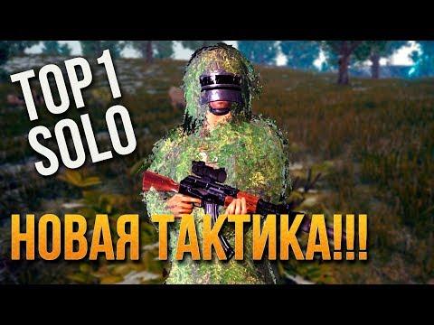 ЭПИЧЕСКИЙ ТОП 1 В СОЛО, НОВАЯ ТАКТИКА PLAYERUNKNOWN'S BATTLEGROUNDS(PUBG)!!!