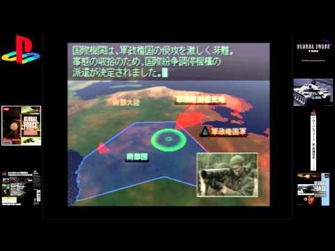 PS1 Global Force (Demo) - Варгейм