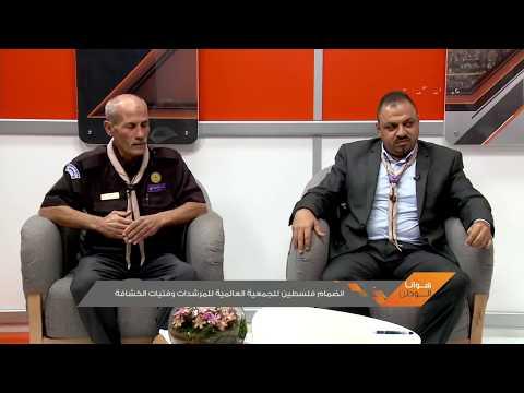 لقاء القادة محمد سوالمة وايمن مطهر بخصوص العضوية الكاملة في المنظمة العالمية وجمعية المرشدات