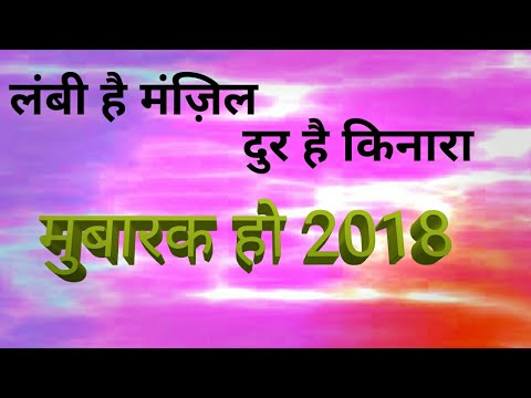 Video Advance happy new year | best dosti shayari | latest | whatsapp sms | friendship lovely you download in MP3, 3GP, MP4, WEBM, AVI, FLV January 2017