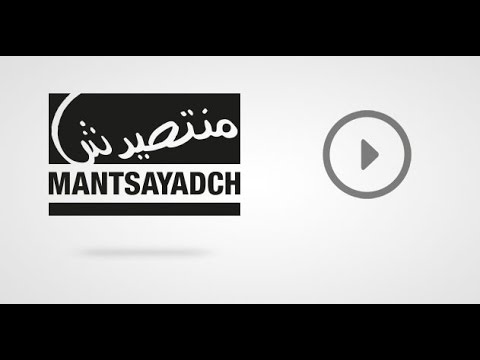 Muslim, Shay-Feen, Dizzy DROS, Ahmed Soultan et Dj-Van - Mantsayadch