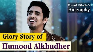 Humood Alkhudher Biography | Glory Story of Singer Humood Alkhudher | Family, Wife, Album, Real Life