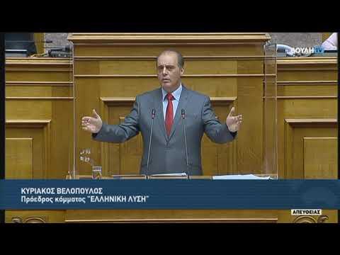 Κ.Βελόπουλος(Πρόεδρος ΕΛΛΗΝΙΚΗ ΛΥΣΗ)(Εκσυγχρονισμός της Χωροταξ. και Πολεοδ. Νομοθεσίας)(03/12/2020)