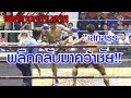 Muay Thai Fight-Petrung vs Banglangngern (เพชรรุ่ง vs บัลลังก์เงิน),Lumpini Stadium, Bangkok,19.2.16 - SIAM FIGHT MAG