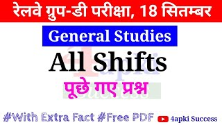Video RRB Group D (18 Sept 2018, All Shifts) General Studies | Exam Analysis and Asked Question MP3, 3GP, MP4, WEBM, AVI, FLV September 2018
