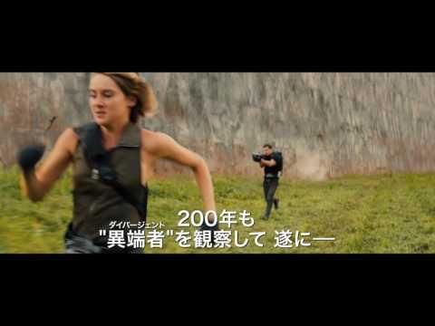 『ダイバージェントFINAL』【8/19~】