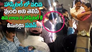 Video Pawan Kalyan Met His Sister in law At Hospital | Chiranjeevi Wife Surekha | Ram charan MP3, 3GP, MP4, WEBM, AVI, FLV November 2017