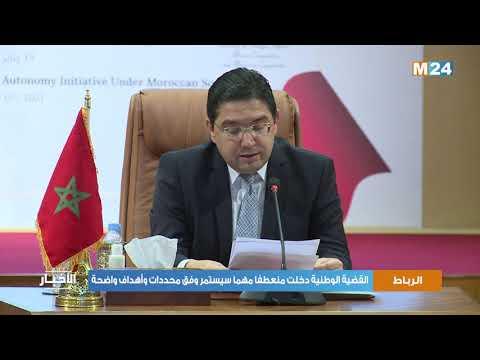 الصحراء المغربية.. القضية الوطنية دخلت منعطفا مهما سيستمر وفق محددات وأهداف واضحة
