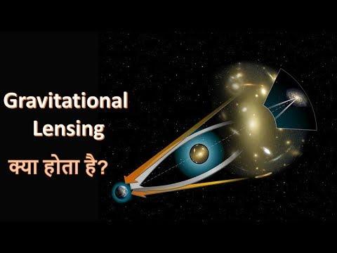 Gravitational Lensing in hindi - Complete explanation