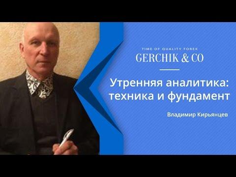 Аналитика от Владимира Кирьянцева 30.03.2017 - DomaVideo.Ru