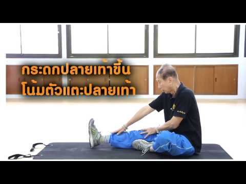 ออกกำลังกายป้องกันภาวะหกล้มในผู้สูงอายุ